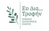Ελληνικοί Διατροφικοί Οδηγοί