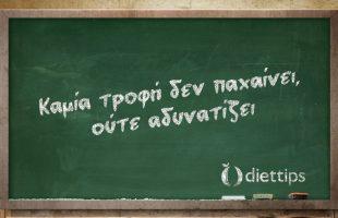 Diet Tip – 2020-01-05 – kammia trofi den paxainei oute adunatizei (#25)