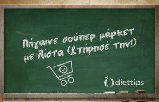 Diet Tip – 2020-01-12 – pigaine super market me lista kai tirise tin (#26)
