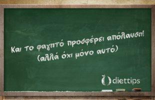 Diet Tip – 2020-01-19 – kai to fagito dinei apolausi oxi mono auto (#27)