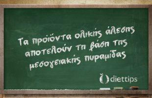 Diet Tip – 2019-11-17 – olikis alesis basi mesogeiakis (#39)