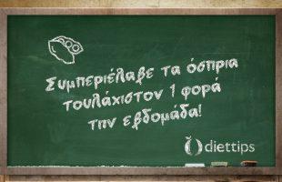 Diet Tip – 2020-02-16 – ospria toulaxiston mia fora tin evdomada (#37)